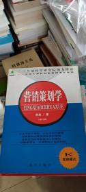 营销策划学(修订本)