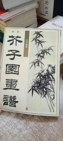 新版芥子园画谱:兰竹梅菊