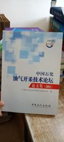 中国石化油气开采技术论坛论文集(2012)