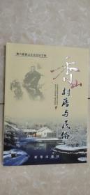 香山村落与民俗