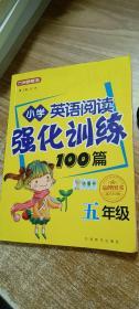 小学英语阅读强化训练100篇·五年级