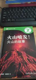 火山喷发!火山的故事
