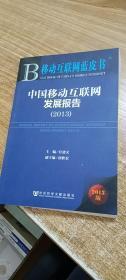 中国移动互联网发展报告(2013)