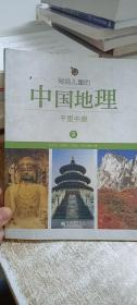 写给儿童的中国地理3:千里中原