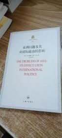 上海三联人文经典书库13:亚洲问题及其对国际政治的影响