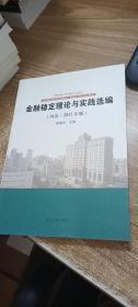 金融稳定理论与实践选编:河北·2017年版