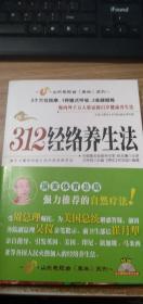312经络养生法(附光盘)