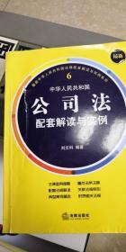 最新中华人民共和国公司法配套解读与实例