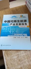 中国可再生能源产业发展报告2010(中英文版)