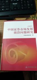 中国证券市场发展前沿问题研究(2009)