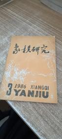 象棋研究(1986.3)