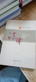 中国石油员工基本知识读本(二):法律
