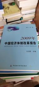 2009年中国经济体制改革报告