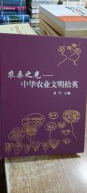农桑之光:中华农业文明拾英
