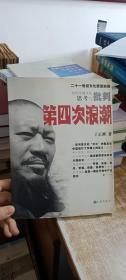 第四次浪潮:当代中国文化思考与批判