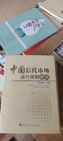 中国信托市场运行规制研究