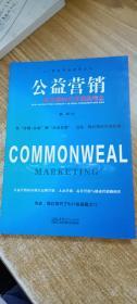 公益营销:新消费时代营销新理念