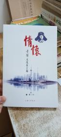 情怀:雷锋文化在上海
