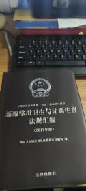 新编常用卫生与计划生育法规汇编(2017年版)