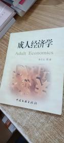 成人经济学