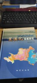 黄淮海流域荒漠化遥感研究
