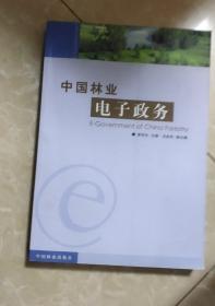 中国林业电子政务