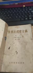 世界近代史文献:卷二(1870-1918年)第一分册