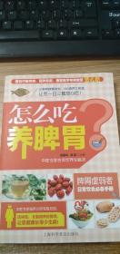 怎么吃养脾胃?