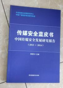 传媒安全蓝皮书:中国传媒安全发展研究报告(2013-2014)