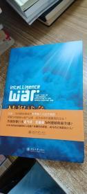 情报战争:移动互联网时代企业成功密码