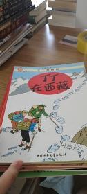 丁丁历险记:丁丁在西藏