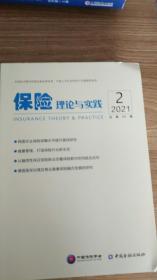 保险理论与实践(2021.2)总第56期