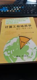 计算工程地质学:理论.程序.实例