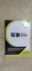 军事新编高校理论教程(修订版)