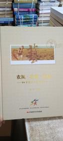 农风·农情·农乐:首届中国农民艺术节巡礼(附光盘4张)