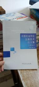 中国石油学会压裂技术论文集(2014)