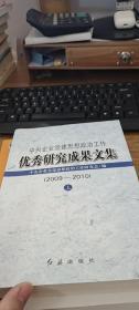 中央企业党建思想政治工作优秀研究成果文集2009-2010 上册