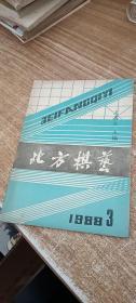 北方棋艺(1988.3)