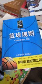 篮球规则(2013年最新版)