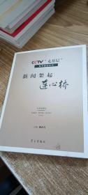 """新闻架起连心桥:CCTV""""走基层""""典型报道纪实"""
