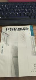 新兴市场中的法律问题研究:经济法文集(第一卷)