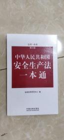 中华人民共和国安全生产法一本通