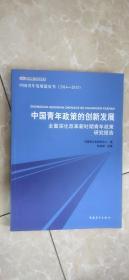 中国青年政策的创新发展