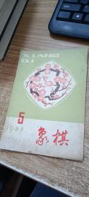 象棋月刊1983.5
