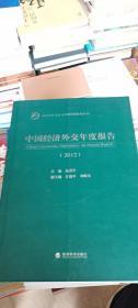 中国经济外交年度报告(2012)