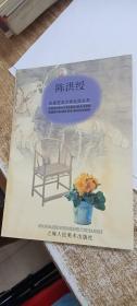 走进艺术大师生活丛书:陈洪绶