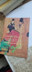 中国绘画故事·上