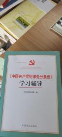 《中国共产党纪律处分条例》学习辅导.