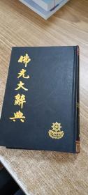 佛光大辞典7