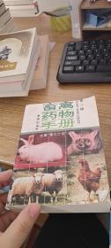 畜禽药物手册